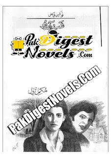 Shab-E-Arzoo (Complete Novel) By Nosheen Fiaz