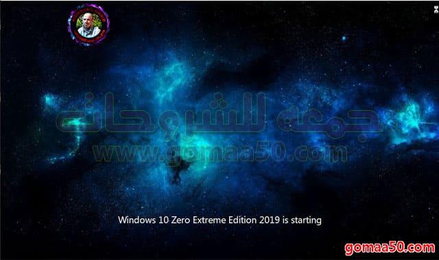 تحميل ويندوز 10 زيرو اكستريم 2019  Windows 10 Zero Extreme