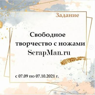 +++Св. тв-во ScrapMan 07/10