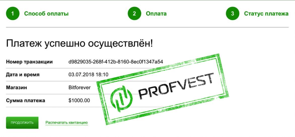 Депозит в BitForever