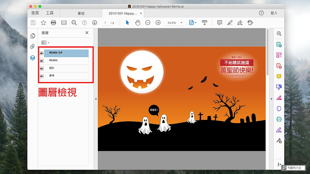 【Adobe Illustrator】臨時需要檢視 AI 檔案,但沒有安裝軟體怎麼辦? - 也可以檢視 AI 設計中的圖層內容