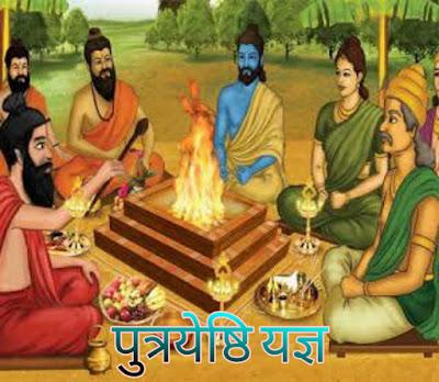 राम, लक्ष्मण, शत्रोहन और भरत के जन्म कैसे हुए, How Ram, Laxman, Shatruhan and Bharata were born:-