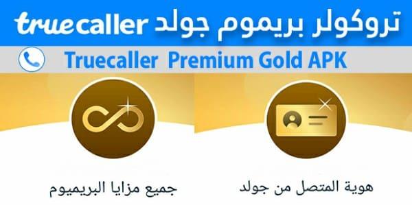تحميل تروكولر بريميوم جولد مهكر Truecaller 2020 مجانا اخر اصدار - خبير تك