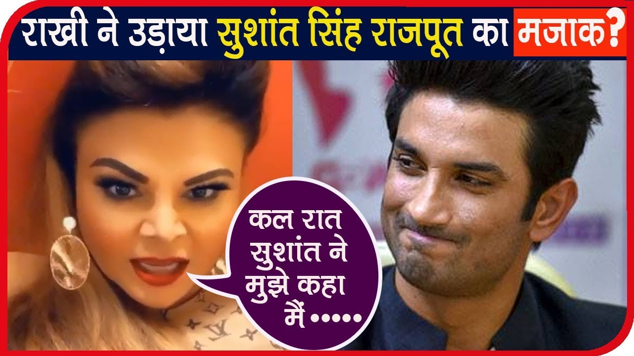sushant-singh-came-in-the-dream-of-rakhi-sawant-said-i-will-take-birth-from-your-womb`