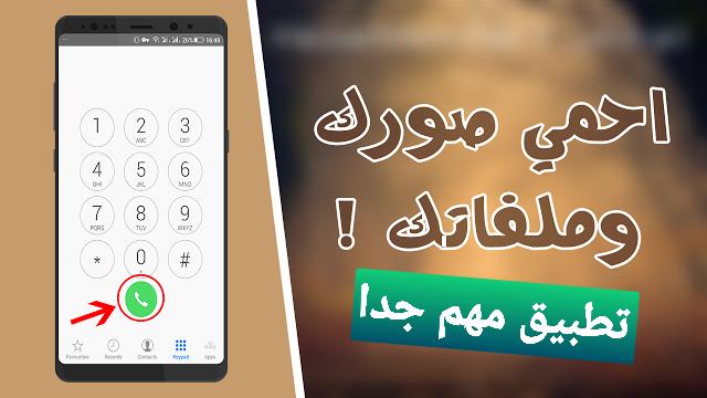 سارع لتحميل هذا التطبيق الخرافي والمهم في هاتفك فإنك ستحتاجه أينما كنت !