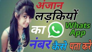 लड़कियों के व्हाटसएप्प मोबाइल फोन contact नंबर - Mobile Phone Whatsapp Number