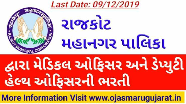 Rajkot Municipal Corporation Requirement 2019