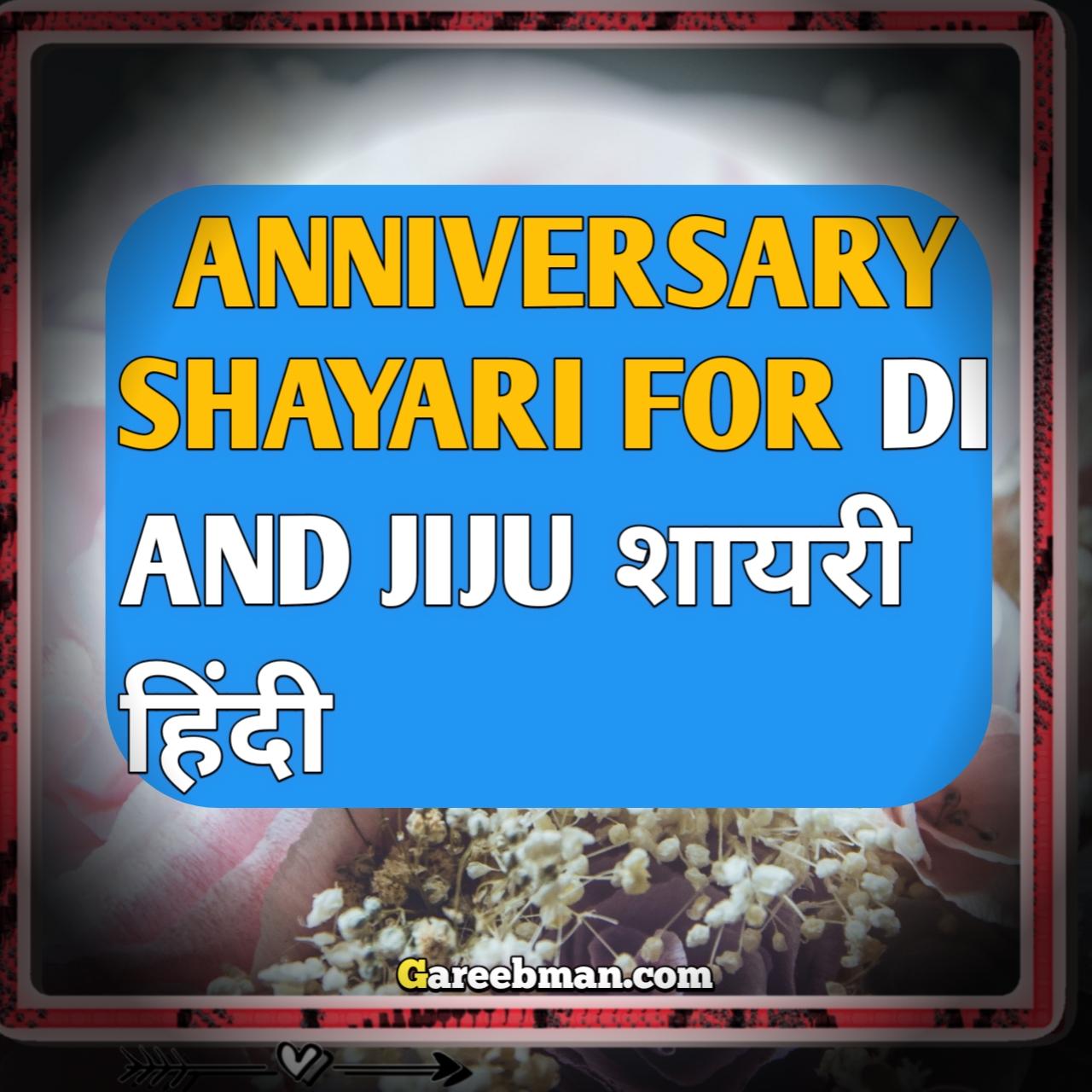 Anniversary Shayari and Status for didi aur jija