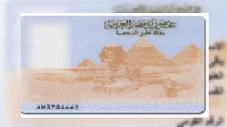 البحث عن اسم شخص فى السجل المدنى المصرى