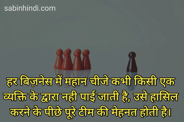 motivation teamwork quotes in hindi