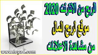 موقع لربح المال من مشاهدة الاعلانات/ الربح من الانترنت 2020