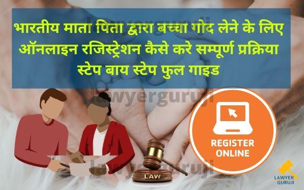 how to do online registration for child adoption in India step by step full guide-cara जाने भारत में बच्चा गोद लेने के लिए ऑनलाइन रजिस्ट्रेशन कैसे करे स्टेप बाय स्टेप फुल गाइड -cara