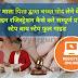 भारतीय माता पिता द्वारा बच्चा गोद लेने के लिए ऑनलाइन रजिस्ट्रेशन कैसे करे सम्पूर्ण प्रक्रिया स्टेप बाय स्टेप