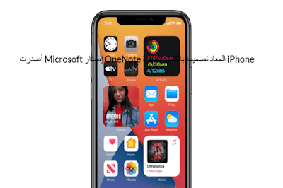 أصدرت Microsoft إصدار OneNote المعاد تصميمه بالكامل لأجهزة iPhone