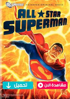 مشاهدة وتحميل فيلم سوبرمان All-Star Superman 2011 مترجم عربي
