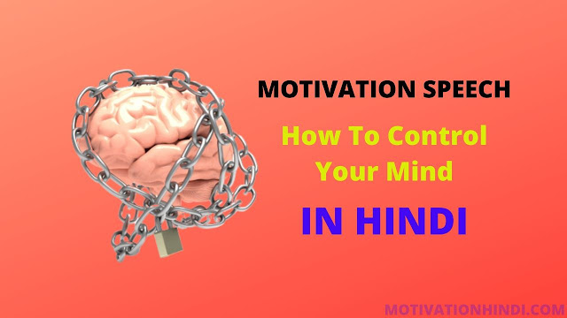 Apne Mind ko Kaise Control Kare || Motivation Mindset Speech in Hindi