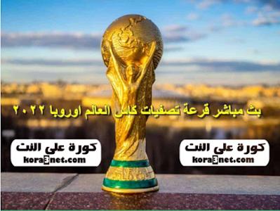 قرعة تصفيات كاس العالم اوروبا 2022