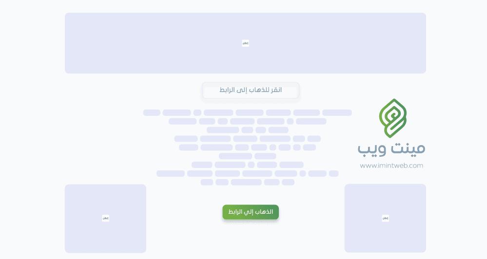 طريقة إنشاء صفحة إعادة توجيه الروابط الخارجية في مدونة بلوجر [تحديث] 2021