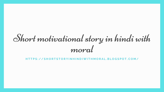short motivational story in hindi with moral
