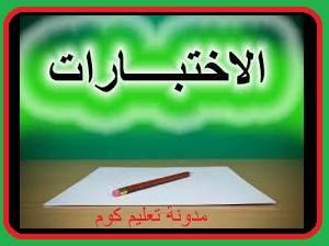 نماذج اختبارات الفصل الثاني - الجيل الثاني - سنة رابعة ابتدائي - مادة اللغة العربية .