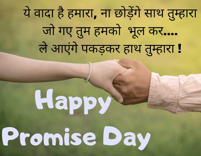 Promise Day Shayari in Hindi : 11 February 2020
