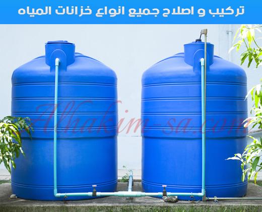 تركيب خزانات المياه بالرياض