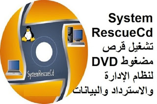 SystemRescueCd 6-1-4 تشغيل قرص مضغوط DVD لنظام الإدارة والاسترداد والبيانات