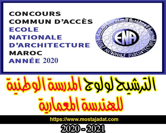 الترشيح لولوج المدرسة الوطنية للهندسة المعمارية ENA 2020
