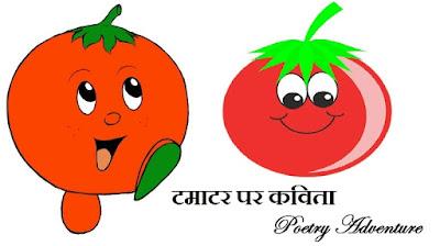 Sabjiyo Par Kavita, Hindi Poems on Vegetables, सब्जियों पर कविताएँ, टमाटर पर कविता हिंदी मेंटमाटर पर कविता, हरी सब्जियों पर कविता,