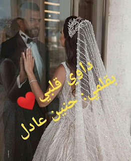 رواية داوي قلبي كامله بقلم حنين عادل