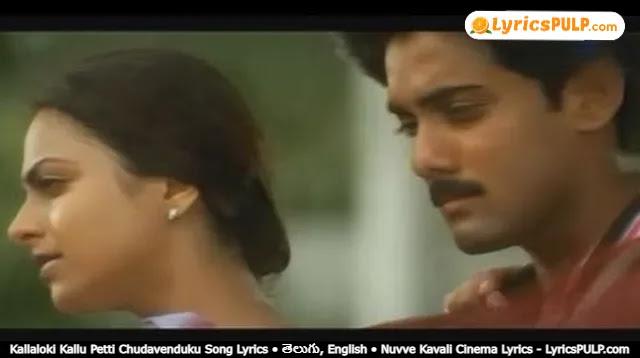 Kallaloki Kallu Petti Chudavenduku Song Lyrics • తెలుగు, English • Nuvve Kavali Cinema Lyrics - LyricsPULP.com