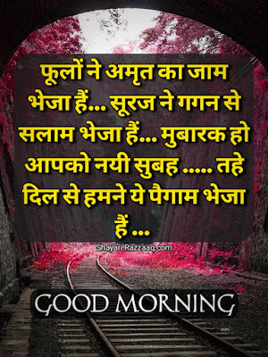 Good Morning Shayari in Hindi - foolon ne amt ka jaam