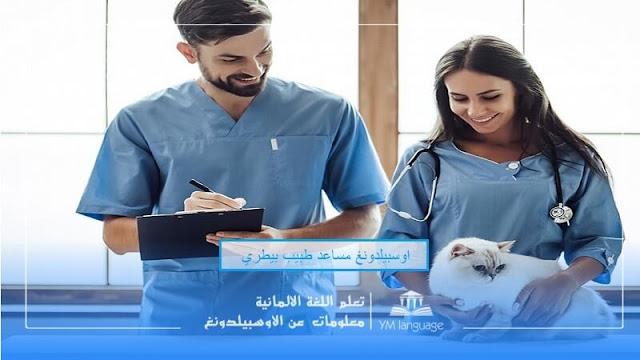 جميع المعلومات عن  اوسبيلدونغ مساعد طبيب بيطري Tiermedizinische/r Fachangestellte/r في المانيا باللغة العربية