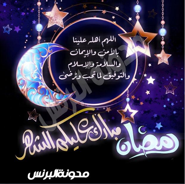 تهنئة فانوس رمضان