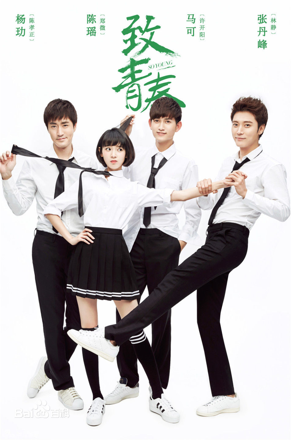 So Young (Dragon TV , 2016) ~ CN HANX IN