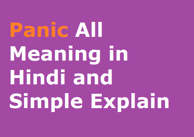 Panic All Meaning in Hindi and Simple Explain - पेनीक को हिन्दी मे जाने