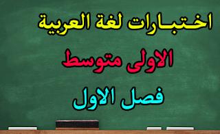 اختبارات اللغة العربية اولى متوسط فصل الاول جيل الثاني