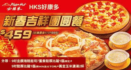 新春吉祥團圓餐原價999元,好康只有459元