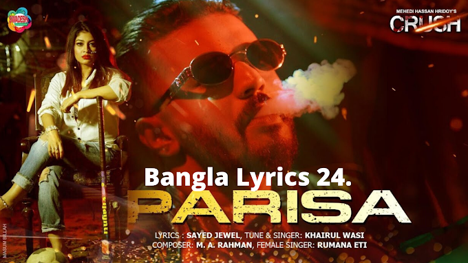 Parisa Lyrics(পারিসা রে পারিসা) - Khairul Wasi | Sarika Sabrin | Bangla Lyrics