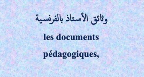 وثائق الأستاذ بالفرنسية  les documents pédagogiques, word