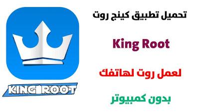 تحميل تطبيق كينج روت KingRoot لعمل روت لهاتفك بدون كمبيوتر