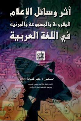 كتاب أثر وسائل الإعلام المقروءة والمسموعة والمرئية في اللغة العربية