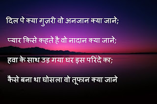 Romantic Shayari