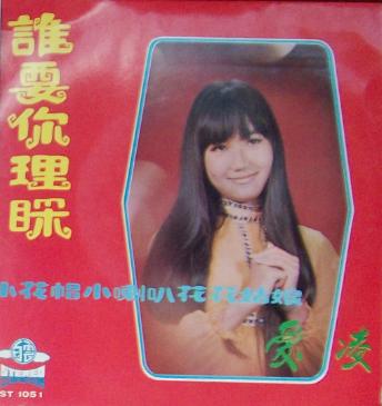 IRENE YAP - RECORDING ARTISTE 1970s  SINGS BOTH IN ENGLISH n CHINESE