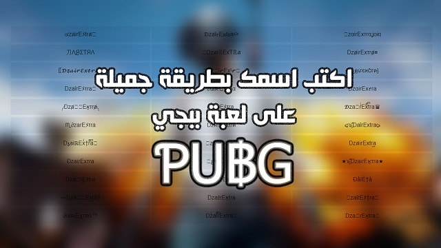 زخرفة وكتابة الاسماء بطريقة رائعة في لعبة ببجي PUBG