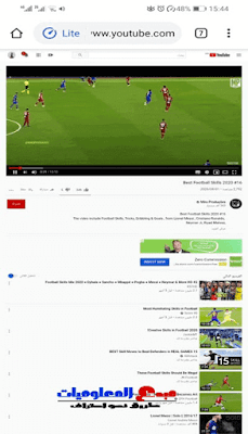 خطوات تشغيل يوتيوب في الخلفية على الاندرويد