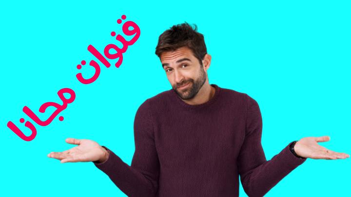 بسرعة الموقع الجديد الذي يتحدث عنه العرب هذه الأيام للحصول على سيرفر IPTV