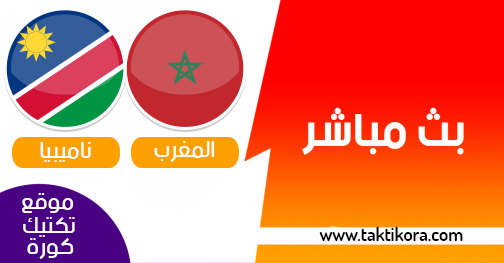 مشاهدة مباراة المغرب ونامبيا بث مباشر 23-06-2019 كأس الأمم الأفريقية