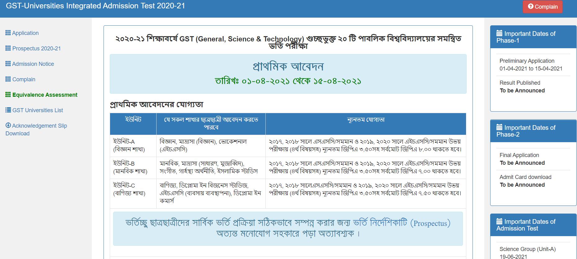 GST Admission 2020-21