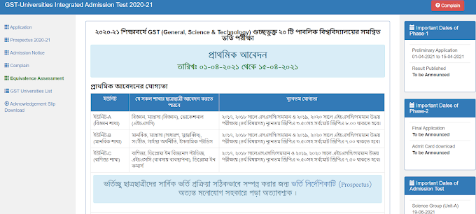 GST Admission 2020-21 | gstadmission.ac.bd | গুচ্ছ পদ্ধতিতে ভর্তি